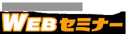 長崎県商工会連合会WEBセミナー