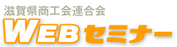 滋賀県商工会連合会WEBセミナー